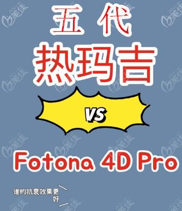 热玛吉五代和fotona 4D pro的区别