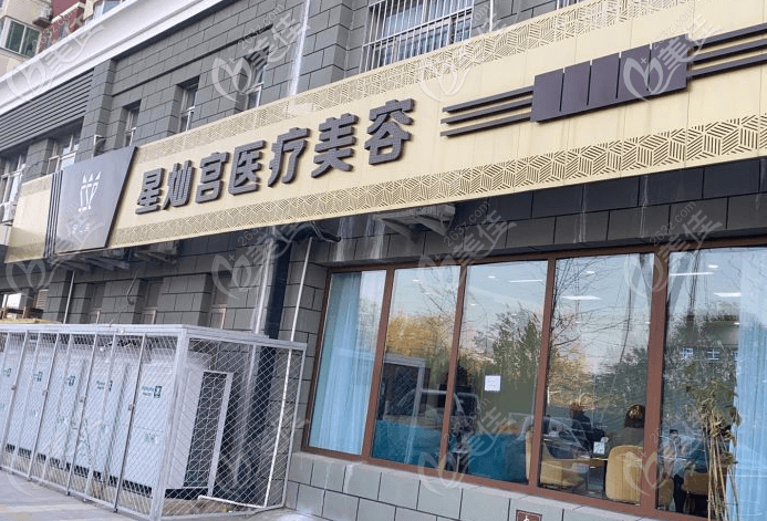 北京星灿宫医疗美容门诊部大楼