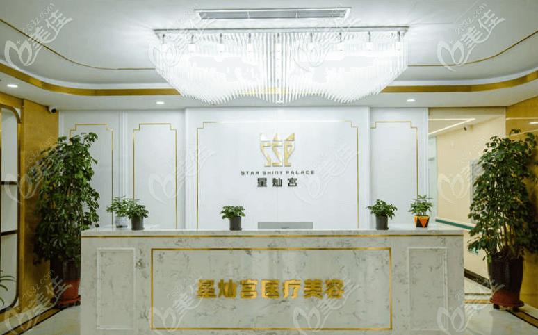 北京星灿宫医疗美容前台