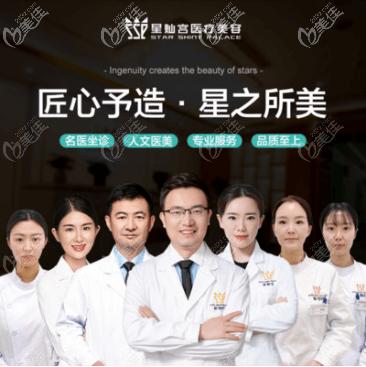 北京星灿宫医疗美容医生团