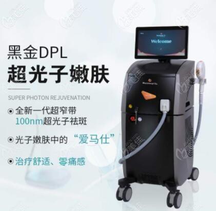黑金DPL超光子嫩肤仪器
