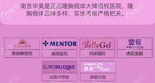 南京华美拥有众多假体品牌
