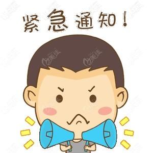 紧急通知:广州壹加壹整容活动返场了,正规医院能不信得过吗?