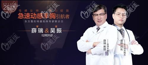 12月31日薛瑞和吴振医生全天坐诊