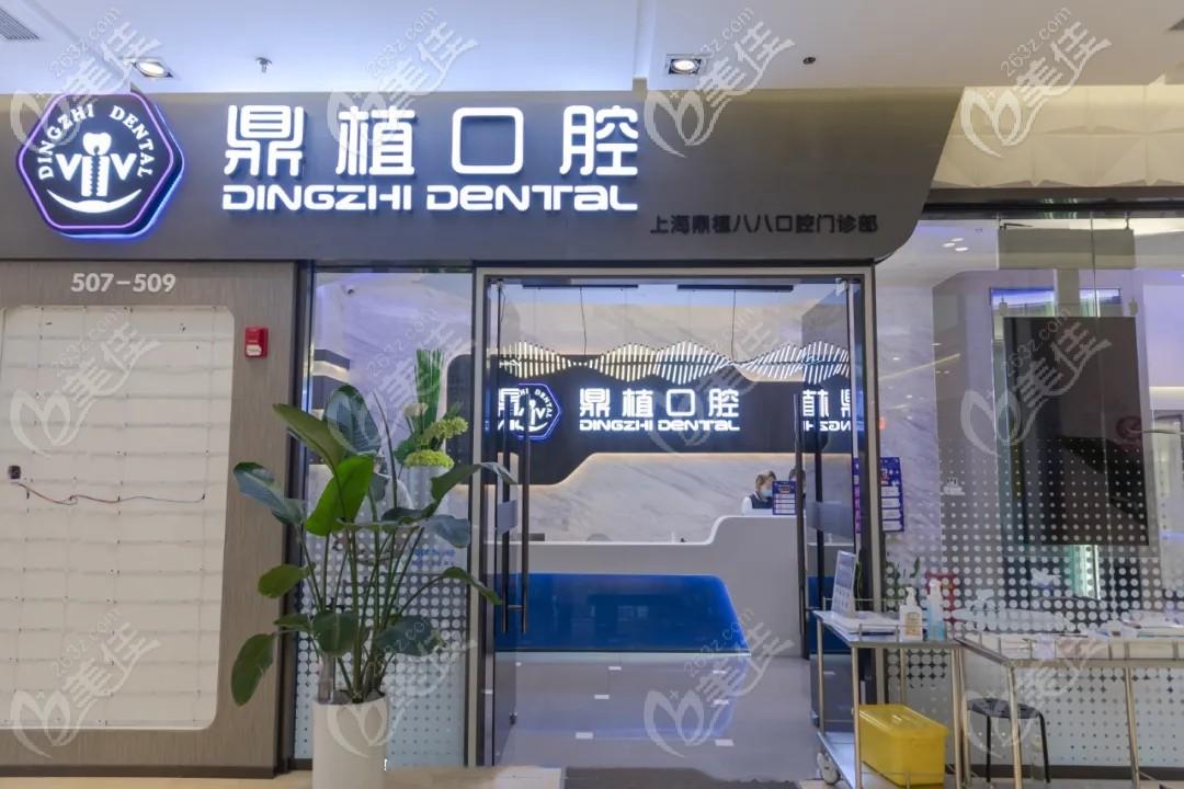 上海鼎植口腔种植牙贵吗?爆料那家私立连锁牙科做半口牙四颗种植体价格才5万起