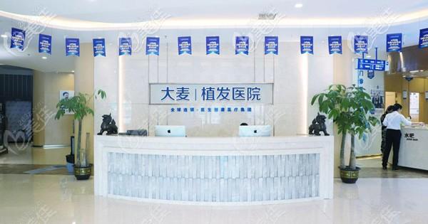 武汉大麦微针植发医院前台