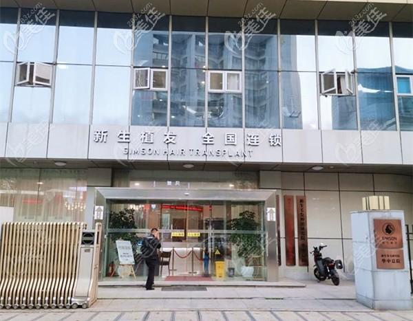 武汉新生植发医院地址