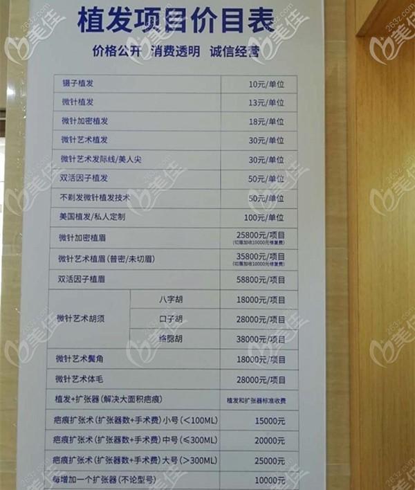 武汉大麦微针植发医院的价格表