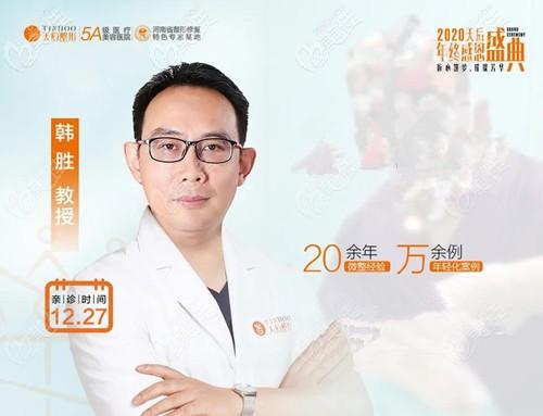 韩胜医生到郑州天后坐诊的时间