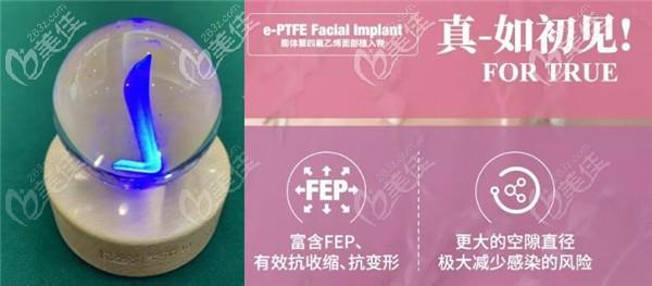 初真膨体富含FEP+纤维结的存在