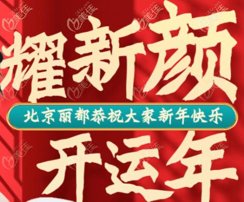 迎新年,耀新颜!即日起北京丽都艳冠硅胶假体隆鼻低价让你悄变美