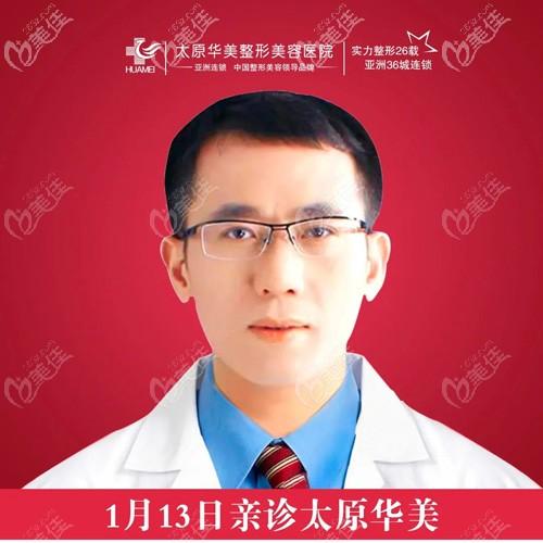 受邀到太原华美坐诊的雷朝勇医生