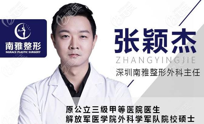深圳南雅张颖杰医生擅长吸脂隆胸是啥
