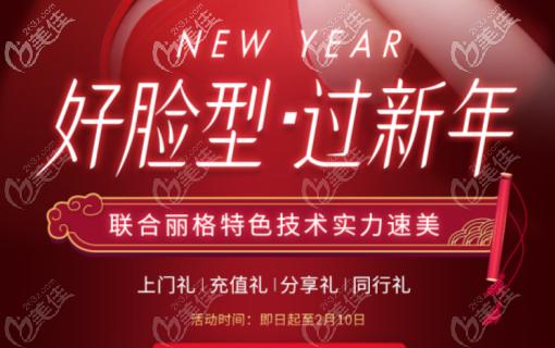 新年重庆联合丽格欧洲之星4Dpro比Fotona4D要贵,但性价比高活动海报五