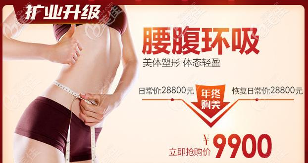 广州壹加壹抽脂多少钱?腰腹环吸12800元起两人同行一人半价