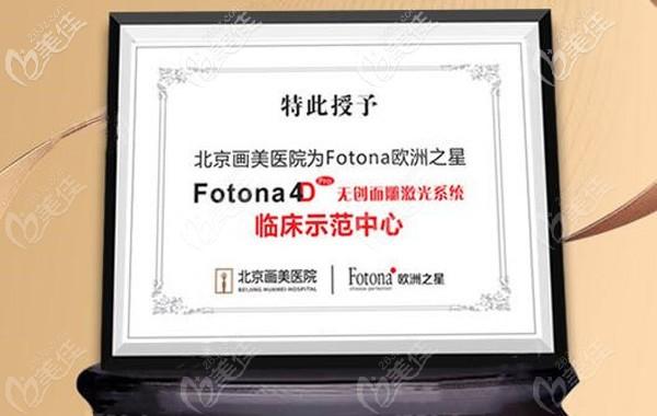 北京华美获得Fotona4D的认证