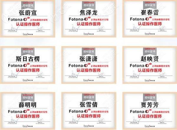 画美做Fotona4D获得认证的医生