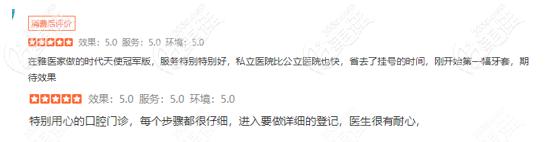 牙友在北京雅医家口腔做时代天使的反馈参考