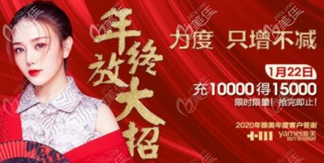 长沙雅美年终变美有优惠,光子嫩肤年卡才4800元起,充1万送1万5,限时限量抢!