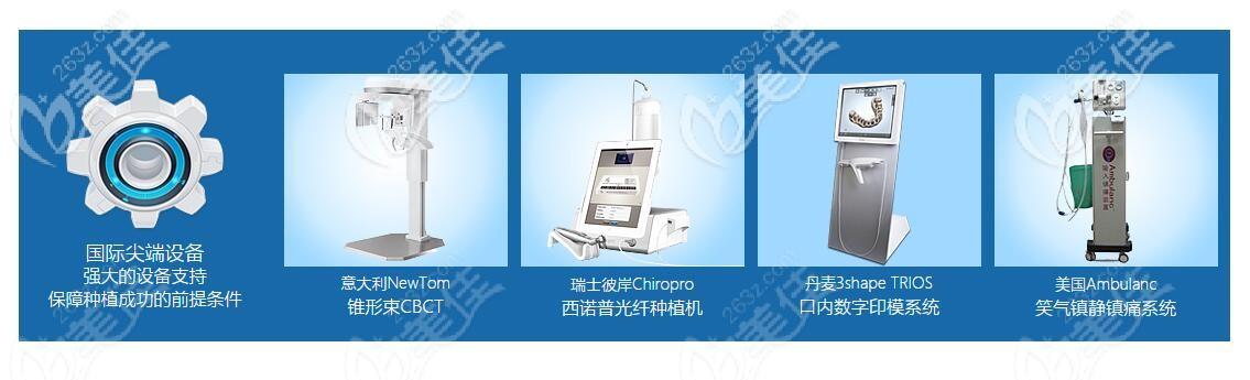 银川艾齿口腔医疗设备
