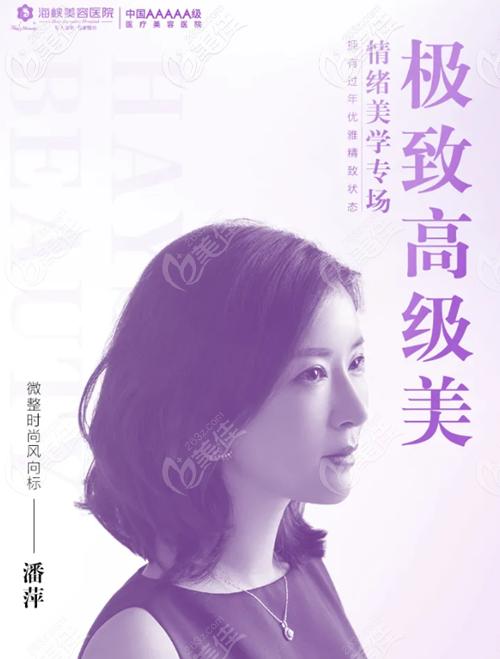 潘萍 无创注射个性化美学医生