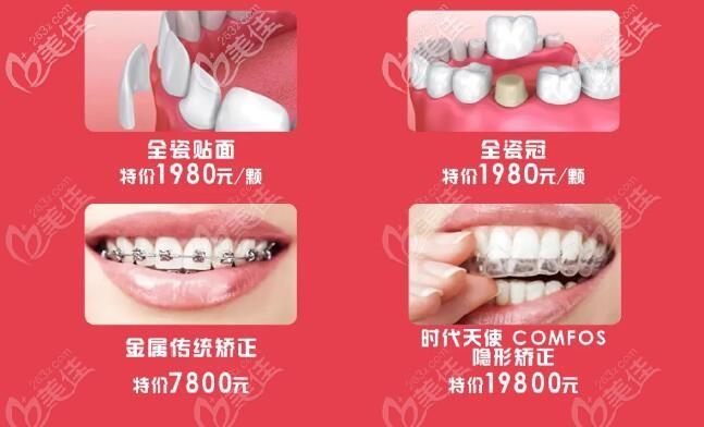 过年前揭阳牙博士口腔国产二氧化锆全瓷贴面的价格再降