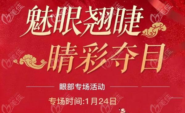 玉林华美1月24日眼部专场特惠来袭,你猜割双眼皮要多少钱?