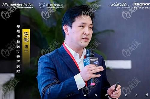 陈郇医生参加胸部整形技术高峰论坛