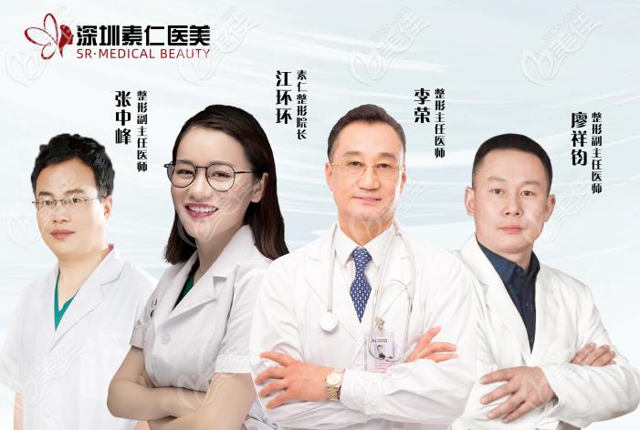 深圳素仁医疗整形美容门诊部医生团队