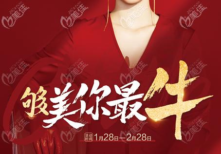 即日起到2月28日北京丽都年货节,不止有正品伊婉c玻尿酸低价优惠哟!