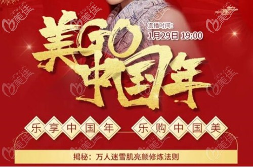 今晚锁定福州台江直播间抢五代热玛吉和380元的光子嫩肤吧!