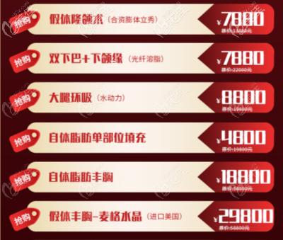 2021年北京丽都整形优惠给你!膨体隆下巴才7880元起让你够美更牛气