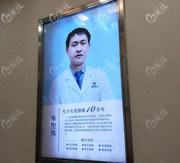 太原丽都植发医生朱世伟