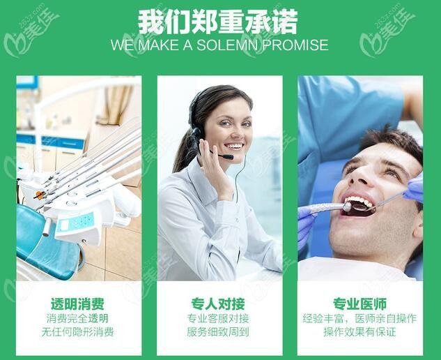 北京诺美口腔收费价格透明化
