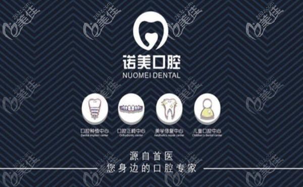 北京诺美口腔门诊部