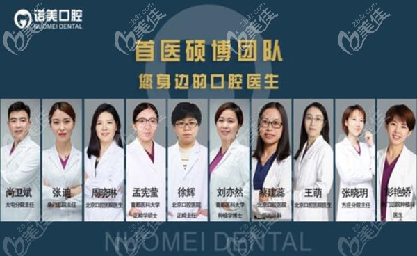 北京诺美口腔硕博医生团队