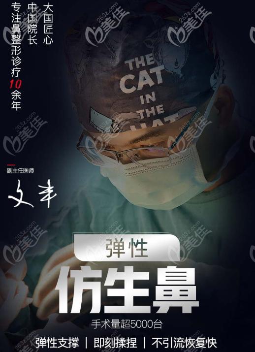 深圳艺星文丰院长擅长弹性仿生鼻整形