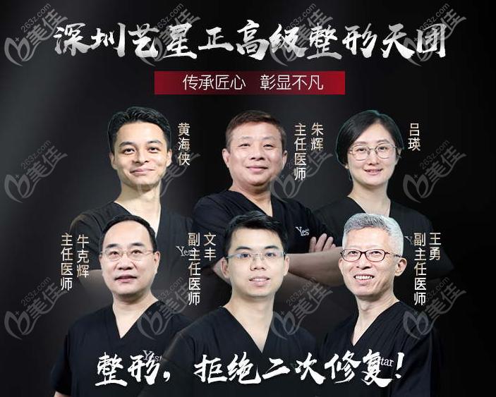 深圳艺星谁做鼻子好?推荐牛克辉、文丰和牛勇敢教授