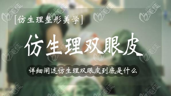广州李帅敏双眼皮怎么那么贵,曝光仿生理双眼皮手术费用和技术优势