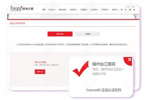 福州台江是欧洲之星认证机构