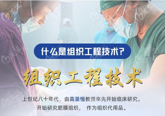 成都懿和丰德采用先进的组织工程技术进行隆鼻及鼻修复