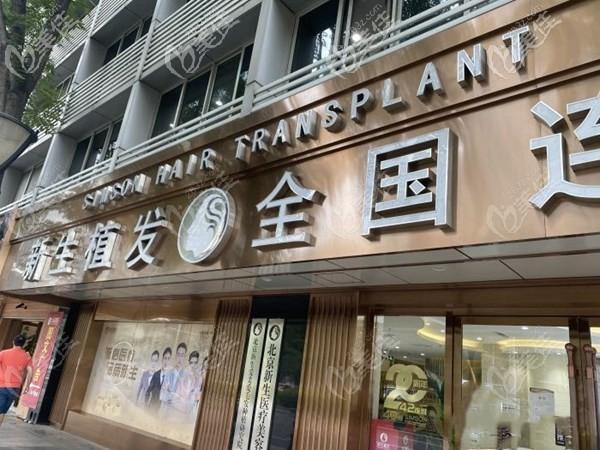 北京新生毛发医院