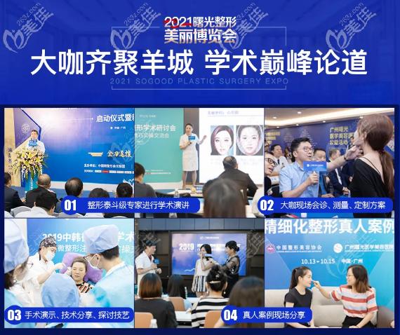 广州曙光2021美丽博览会举办