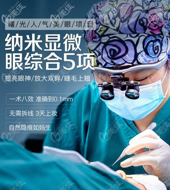 广州曙光医院割双眼皮儿多少钱?元宵节来曙光做纳米显微眼综合只要5800元起哦活动海报五