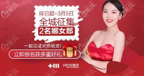 即日起—3月5日,长沙雅美全城招募2名娜绮丽假体丰胸模特,报名可获多重好礼!活动海报五