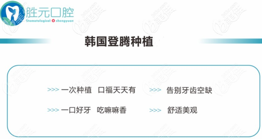 快来!十堰胜元口腔做一颗韩国登腾种植牙的价格便宜了活动海报五