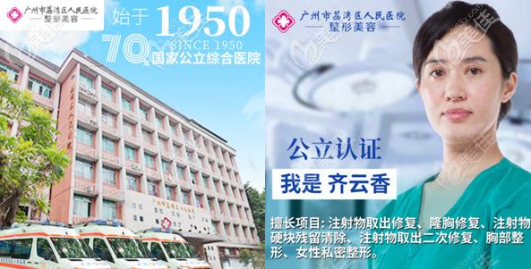 广州荔湾区人民医院整形美容中心齐云香术前照片1