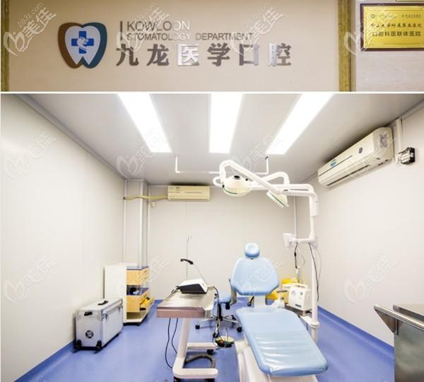 珠海九龙口腔医院收费高吗