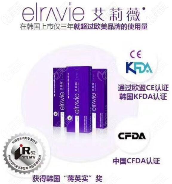 韩国艾莉薇玻尿酸