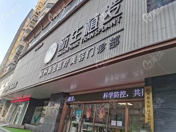 杭州新生植发医院介绍